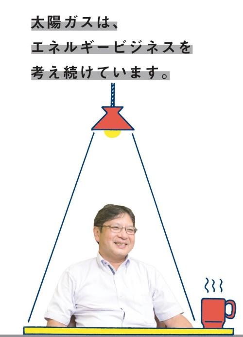 太陽ガス代表取締役 小平竜平氏