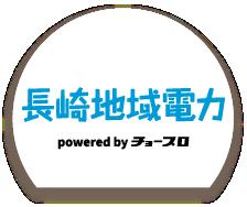 長崎地域電力アイコン