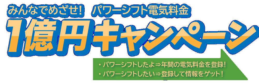 1億円キャンペーン画像