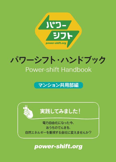 パワーシフトハンドブック(マンション共用部編)