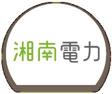 湘南電力アイコン