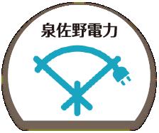 泉佐野電力アイコン