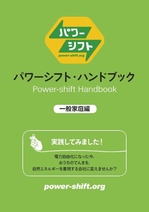 パワーシフトハンドブック(一般家庭編)