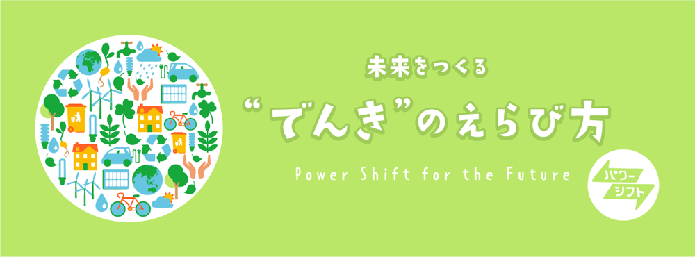 power-shift.org